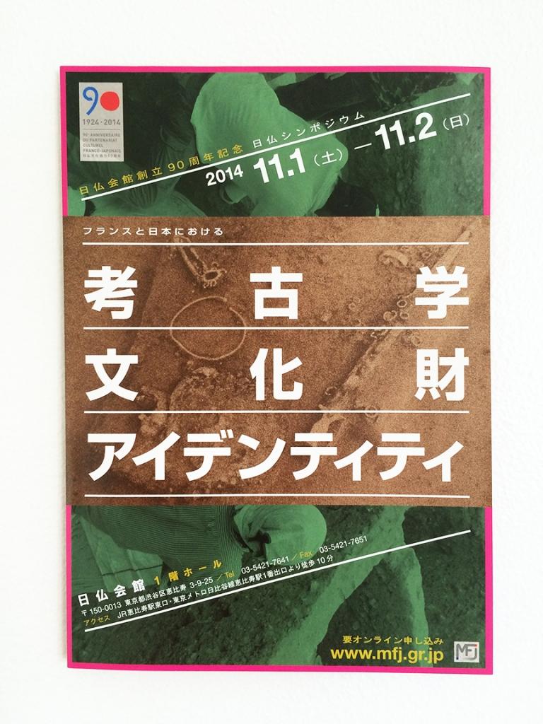 2014_MFJ_archeologie_JP